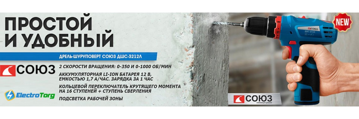 Аккумуляторная дрель-шуруповерт Союз ДШС-3212Л