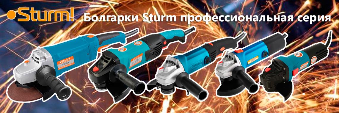 Болгарки Sturm