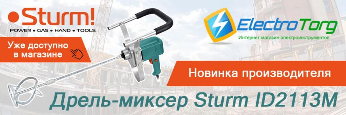 Дрель-миксер Sturm ID2113M