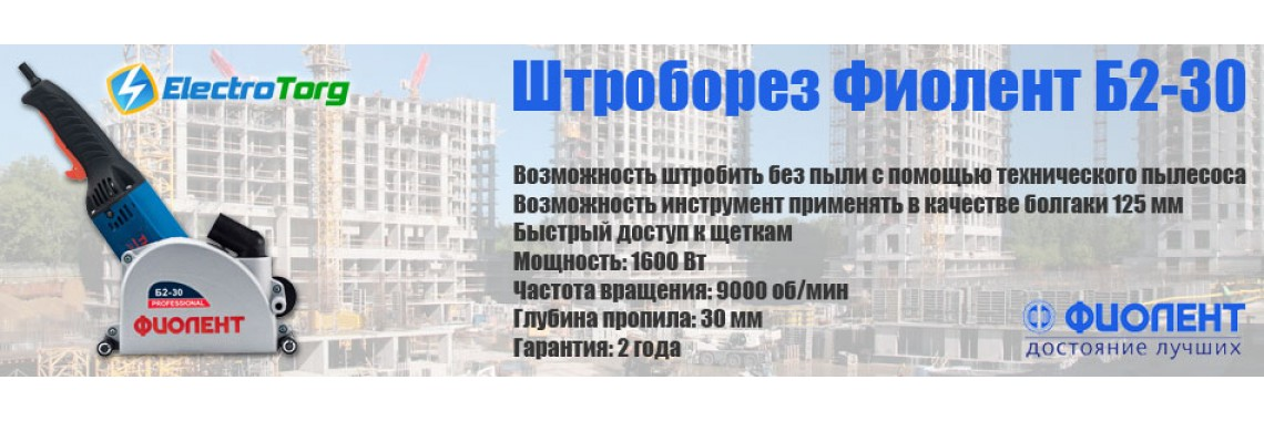 Штроборез Фиолент Б2-30