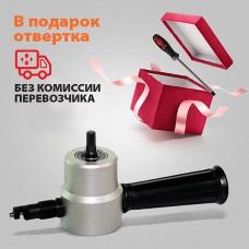 Насадка для дрели для резки металла до 1,8 мм